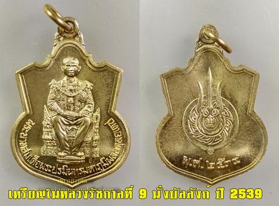 เหรียญนั่งบัลลังก์ในหลวงรัชกาลที่ 9 ปี 2539