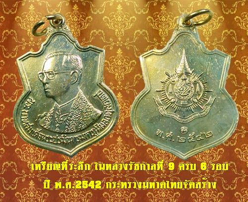 เหรียญในหลวงรัชกาลที่ 9 ปี 2542