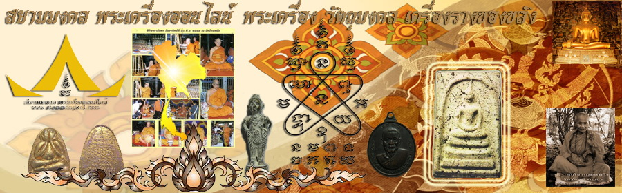 Thai Amulet, Sacred Object and talisman at www.siammongkol.com