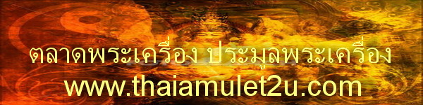 ��Ҵ�������ͧ�������緷��� - www.thaiamulet2u.com