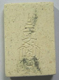 สมเด็จพระพุทธสัพพัญญุตตญาณมงคล วัดบวรนิเวศวิหาร (2)