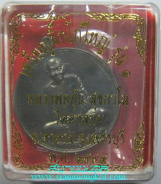 เหรียญจิ๊กโก๋ใหญ่ รุ่น 1 เนื้อตะกั่ว หลังจาร หลวงพ่ออุ้น วัดตาลกง เพชรบุรี