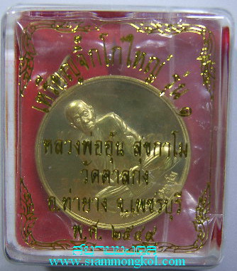 เหรียญจิ๊กโก๋ใหญ่ รุ่น 1 เนื้อทองเหลือง หลวงพ่ออุ้น วัดตาลกง เพชรบุรี