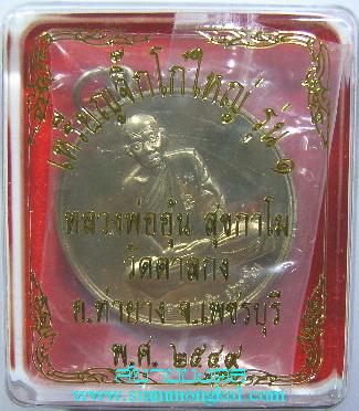 เหรียญจิ๊กโก๋ใหญ่ รุ่น 1 เนื้ออัลปาก้า หลวงพ่ออุ้น วัดตาลกง เพชรบุรี