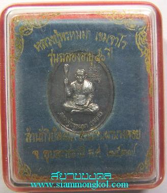 เหรียญรูปเหมือน เนื้อเงิน หลวงปู่พรหมมา เขมจาโร สำนักวิปัสสนาหินผานางคอย จ.อุบลราชธานี
