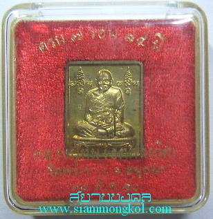 เหรียญฉลองครบ 7 รอบ เนื้อทองเหลือง หลวงปู่ทิม วัดพระขาว จ.อยุธยา