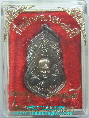 เหรียญฉลองครบ 7 รอบ เสมาเนื้อเงิน หลวงปู่ทิม วัดพระขาว จ.อยุธยา