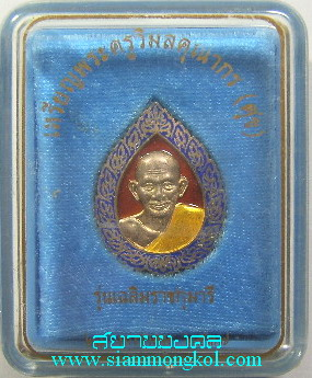 เหรียญหลวงปู่ศุข วัดคลองมะขามเฒ่า เนื้อเงินลงยา รุ่นเฉลิมราชกุมารี