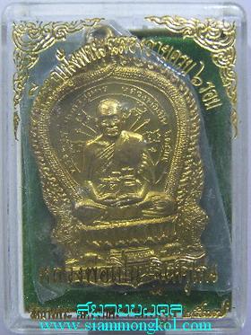 เหรียญนั่งพาน เนื้อทองเหลือง หลังยันต์มงกุฎพระพุทธเจ้า หลวงพ่อเปิ่น วัดบางพระ