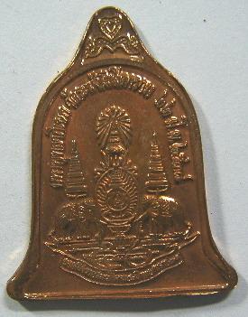 เหรียญสมเด็จพระพุฒาจารย์ (โต พรหมรังสี) วัดระฆังโฆสิตาราม (1)