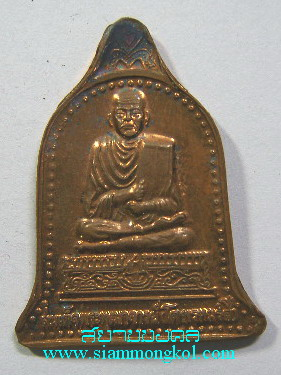 เหรียญสมเด็จพระพุฒาจารย์ (โต พรหมรังสี) วัดระฆังโฆสิตาราม (2)