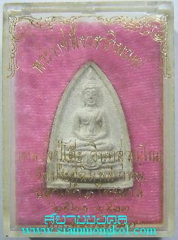 พระประธานกลีบบัวเล็ก แช่น้ำมนต์ ตะกรุดเงิน หลวงปู่โต๊ะ วัดประดู่ฉิมพลี (2)