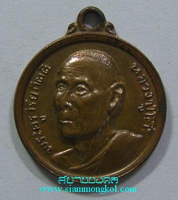 เหรียญรุ่น 3 กลมเล็ก พ.ศ. 2512 หลังยันต์นะฯ หลวงปู่โต๊ะ วัดประดู่ฉิมพลี (1)