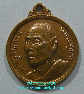 เหรียญรุ่น 3 กลมเล็ก พ.ศ. 2512 หลังยันต์นะฯ หลวงปู่โต๊ะ วัดประดู่ฉิมพลี (2)