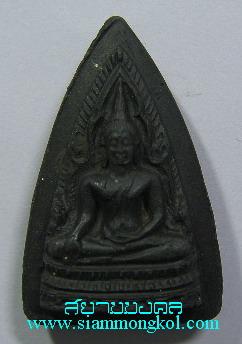 พระพุทธชินราชหลังเบี้ย รุ่น 2 พ.ศ. 2517 หลวงพ่อเงิน วัดดอนยายหอม (1)