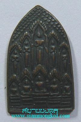 สิบทัศน์พิมพ์เล็ก พ.ศ. 2512 หลวงพ่อเงิน วัดดอนยายหอม
