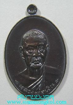 เหรียญรุ่นสุดท้าย พ.ศ. 2518 หลวงพ่อเงิน วัดดอนยายหอม