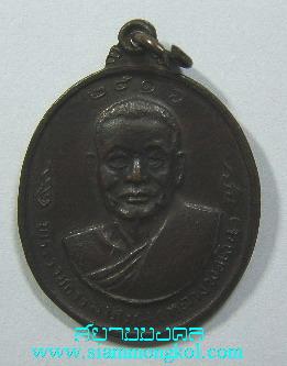 เหรียญหลวงพ่อเงินหลังหลวงพ่อแช่ม พ.ศ. 2516 (1)
