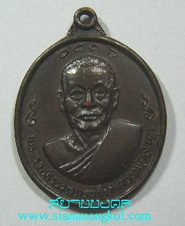 เหรียญหลวงพ่อเงินหลังหลวงพ่อแช่ม พ.ศ. 2516 (2)