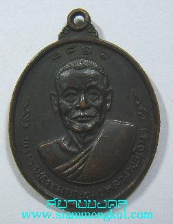 เหรียญหลวงพ่อเงินหลังหลวงพ่อแช่ม พ.ศ. 2516 (3)