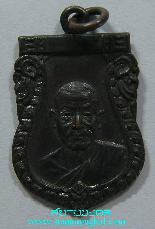 เหรียญเสมาพระราชธรรมาภรณ์ หลวงพ่อเงิน วัดดอนยายหอม (สวยมาก)
