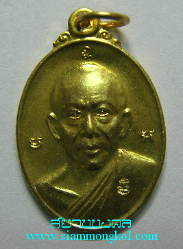 เหรียญกะไหล่ทองปี พ.ศ. 2547 หลวงพ่อสาคร วัดหนองกรับ