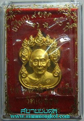 เหรียญ 9 ยอด 90 ปี ชุบทองพ่นนวล หลวงพ่อพูล วัดไผ่ล้อม