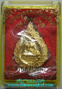 เหรียญฉลองสมณศักดิ์ ชุบทอง หลวงพ่อพูล วัดไผ่ล้อม
