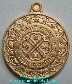 เหรียญธรรมจักรปาฏิหาริย์ ชุบนาค หลวงพ่อพูล วัดไผ่ล้อม