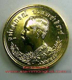 เหรียญ ร.5 ปราบฮ่อ กะไหล่ทอง หลวงพ่อเกษม เขมโก