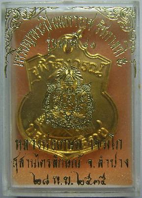 เหรียญอาร์มพระปิยะมหาราช ปี 2535 กะไหล่ทอง หลวงพ่อเกษม เขมโก