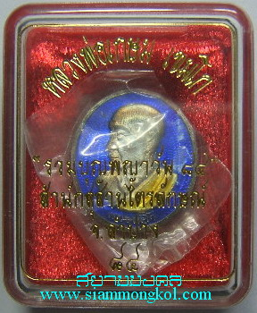 เหรียญรูปเหมือน เนื้อเงินลงยา รวมบุญพญาวัน 84 หลวงพ่อเกษม เขมโก