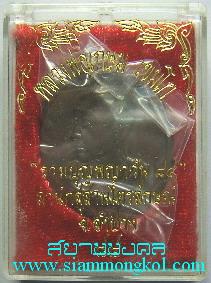 เหรียญรูปเหมือน เนื้อทองแดง รวมบุญพญาวัน 84 หลวงพ่อเกษม เขมโก