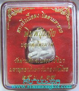 พระปิดตาปุ้มปุ้ย ตะกรุดทองคำ บรรจุกริ่ง ปลุกเสกไตรมาส หลวงพ่อคูณ ปริสุทโธ (2)