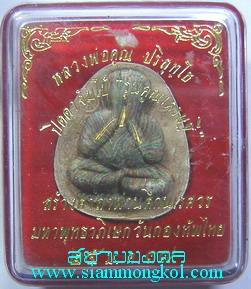 พระปิดตาจัมโบ้ ตะกรุดทองคำ 3 ดอก หลวงพ่อคูณ ปริสุทโธ (2)