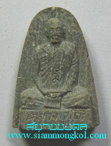 พระผงรูปเหมือน ปี พ.ศ. 2535 วัดถ้ำสิงโตทอง หลวงปู่โต๊ะ วัดประดู่ฉิมพลี