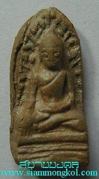 พระรอดเสาร์ 5 วัดชัยพระเกียรติ พ.ศ. 2497 มหาพุทธาภิเศกวัดพระสิงห์ (1)