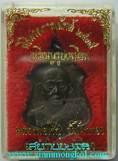 เหรียญรูปเหมือน พิธีสวดญานยักษ์ปี พ.ศ.2535 หลวงพ่อเชิญ วัดโคกทอง
