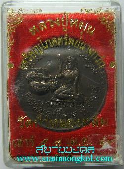 เหรียญโภคทรัพย์นางกวัก เนื้อทองแดง หลวงปู่หมุน ฐิตสีโล