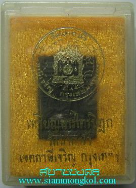 เหรียญพระไตรปิฎก วัดปากน้ำ ภาษีเจริญ