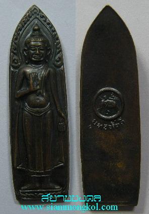 พระร่วงยุทธหัตถีปี พ.ศ.2513 มหาพุทธาภิเศกวันกองทัพไทย (1)