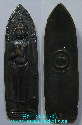 พระร่วงยุทธหัตถีปี พ.ศ.2513 มหาพุทธาภิเศกวันกองทัพไทย (2)