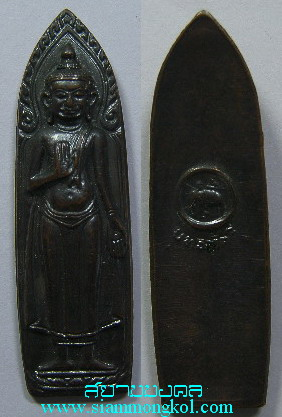 พระร่วงยุทธหัตถีปี พ.ศ.2513 มหาพุทธาภิเศกวันกองทัพไทย (3)