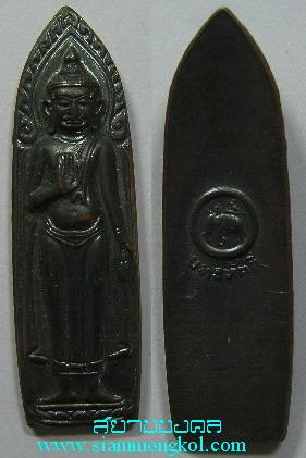 พระร่วงยุทธหัตถีปี พ.ศ.2513 มหาพุทธาภิเศกวันกองทัพไทย (4)