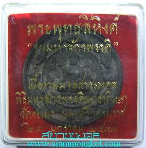 พระพุทธสิหิงค์ รุ่นมหาจักรพรรดิ เนื้อว่านมวลสารมงคล พ.ศ. 2548