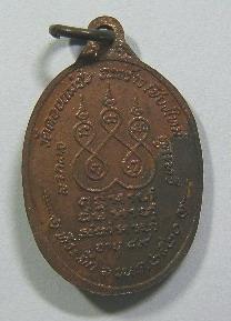 เหรียญหลวงปู่แหวน สุจิณโณ หลังยันต์ห้า พ.ศ.2520