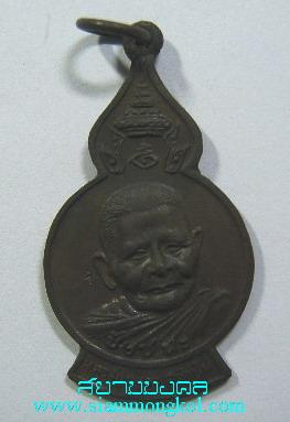 เหรียญหลวงปู่แหวน สุจิณโณ รุ่นพิทักษ์เมืองไทย