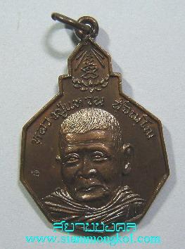 เหรียญหลวงปู่แหวน สุจิณโณ รุ่นรักษาดินแดนไทย