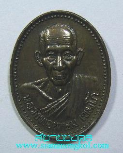 เหรียญรูปไข่ รุ่นบารมี 81 ปี 2535 กรมตำรวจจัดสร้าง หลวงพ่อเกษม เขมโก(องค์ที่ 1)