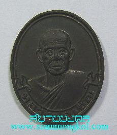 เหรียญทองแดงรมดำ หลวงพ่อเชิญ วัดโคกทอง หลังยันต์เกราะเพชร